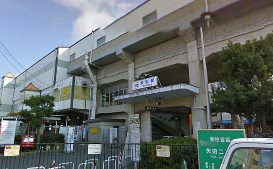 周辺 近鉄南大阪線「矢田」駅