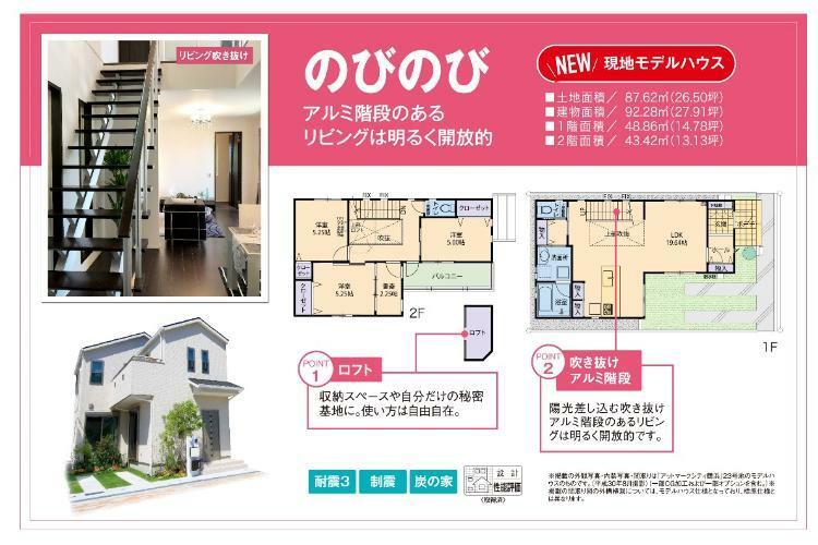 参考プラン間取り図 アルミ階段のあるリビング※現地23号地モデルハウス間取り図