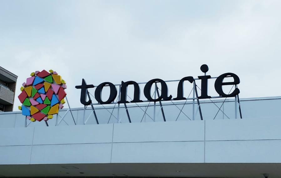 ショッピングセンター tonarie ふじみ野