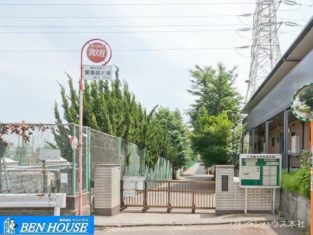 中学校 横浜市立六角橋中学校 距離1070m