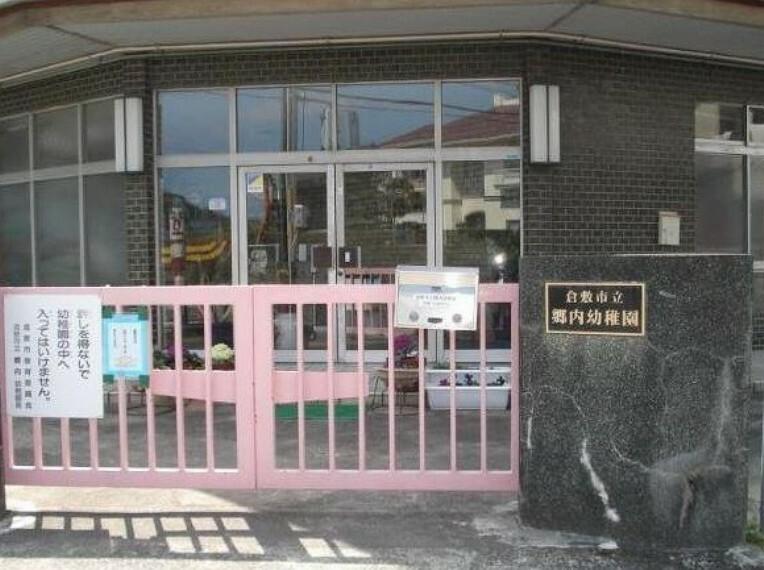 幼稚園・保育園 倉敷市立郷内幼稚園