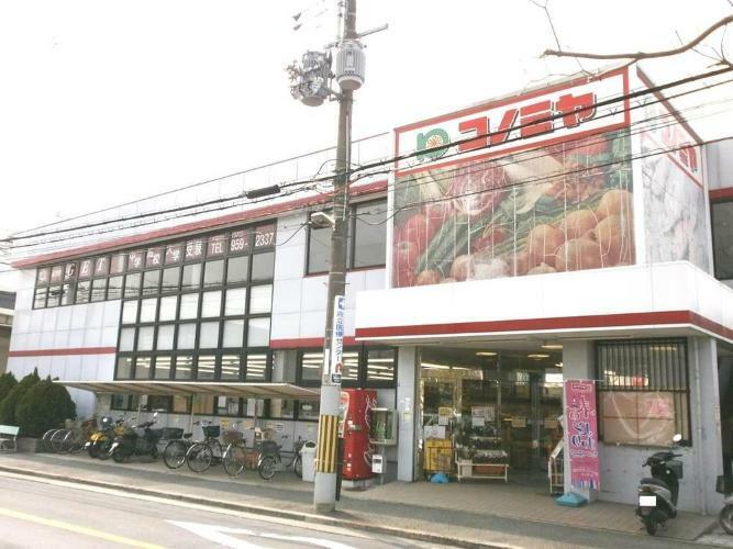スーパー コノミヤ羽曳が丘店
