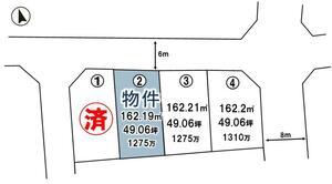 小山市犬塚8丁目