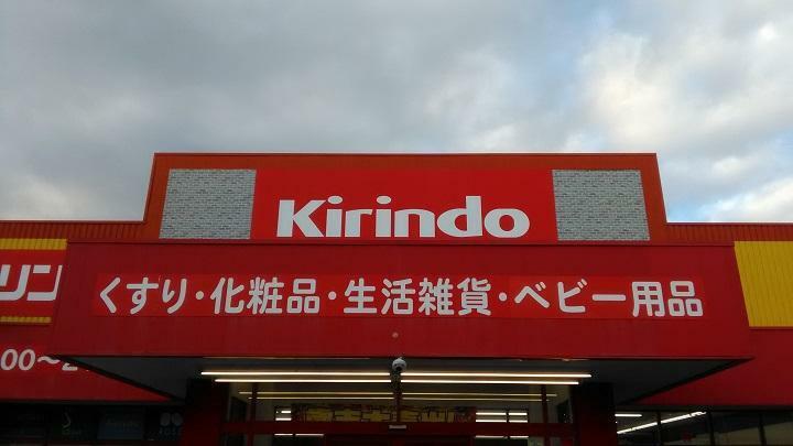 ドラッグストア キリン堂尼崎東七松店まで771m 徒歩10分