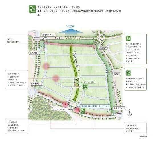 <街のあちこちに「3rd Place」をレイアウト。>  「3rd Place」とは、第3の場所のこと。  「Tokyo ToCoTo Town」には、中央の「けやき公園」や集会所である「GARDENS HOUSE」、 そして豊かな遊歩道「CENTER PROMENADE」などを配しています。  「この街には公園や集会所・遊歩道など、行くたびに誰かと出会える素敵な場所がいっぱいある。  仲良しが集まり、パーティをしたり、コミュニティを育む空間や想い出を共有して、日々楽しく過ごせる。 この街で、一生の友達がいっぱいできた」   そんな自然で幸せな時間がここからいくつも生まれます。