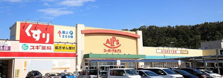 ショッピングセンター 暮らしに必要なものは近くで揃う。 スーパーアルプス多摩境店
