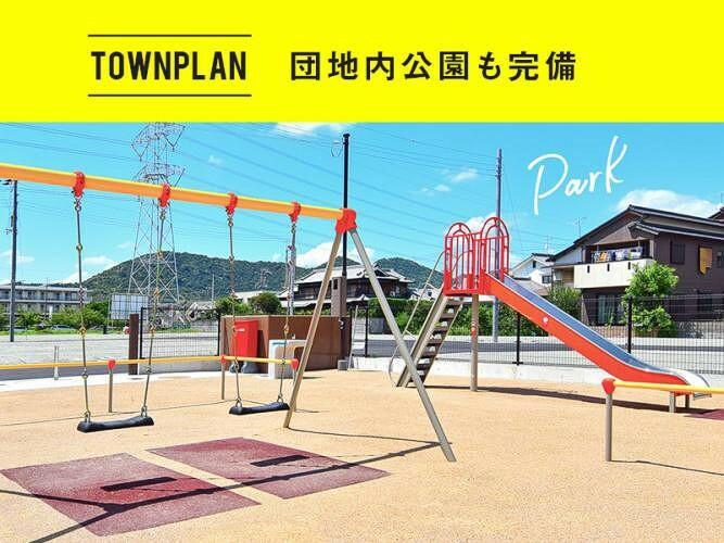 団地内公園もあります!子供たちの遊び場がすぐ近くだと安心。コミュニケーションの場にも。