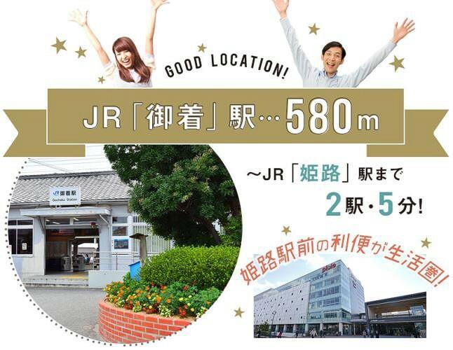 JR御着駅