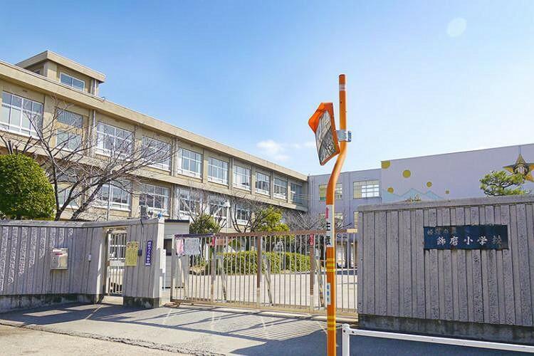 小学校 市立飾磨小学校