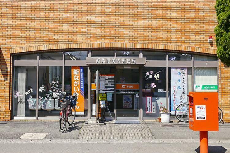 郵便局 姫路恵美酒郵便局