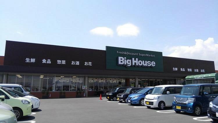 スーパー ビッグハウス