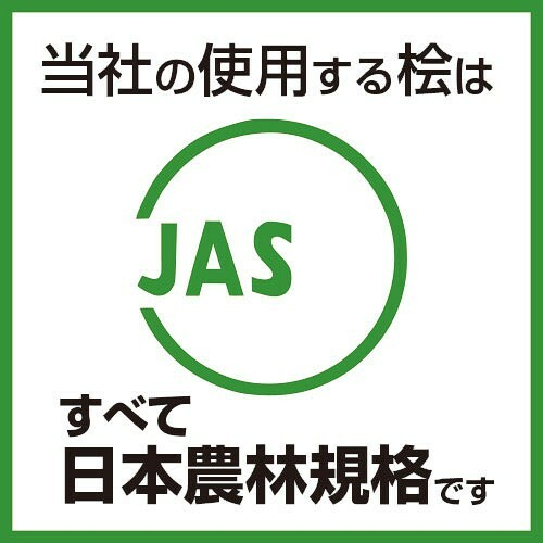 構造・工法・仕様 当社の使用する桧はすべて日本農林規格(JAS)です。
