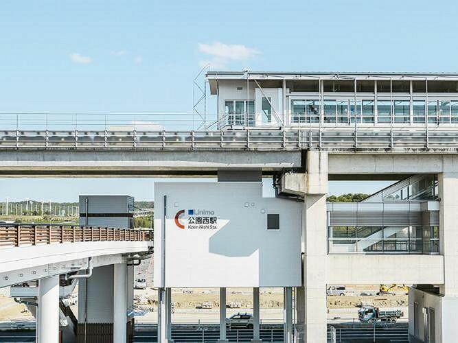 リニモ「公園西」駅