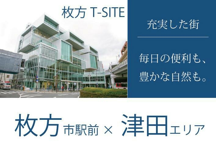 現況写真 JR学研都市線「津田」駅より、「京橋」駅まで直通25分/「北新地」駅まで直通33分。 また、「枚方市」駅までは、徒歩1分の「野村」バス停より乗車時間21分という、都心部にも出やすいエリアです。