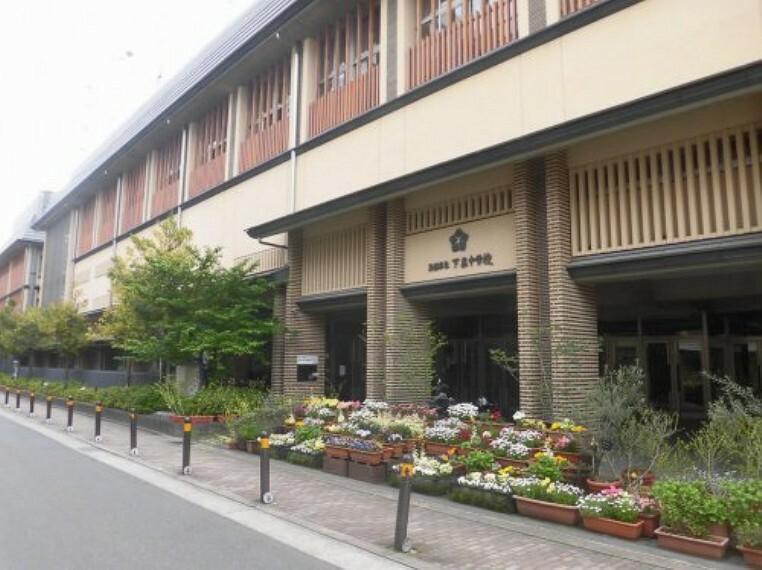 中学校 【中学校】下京中学校まで150m