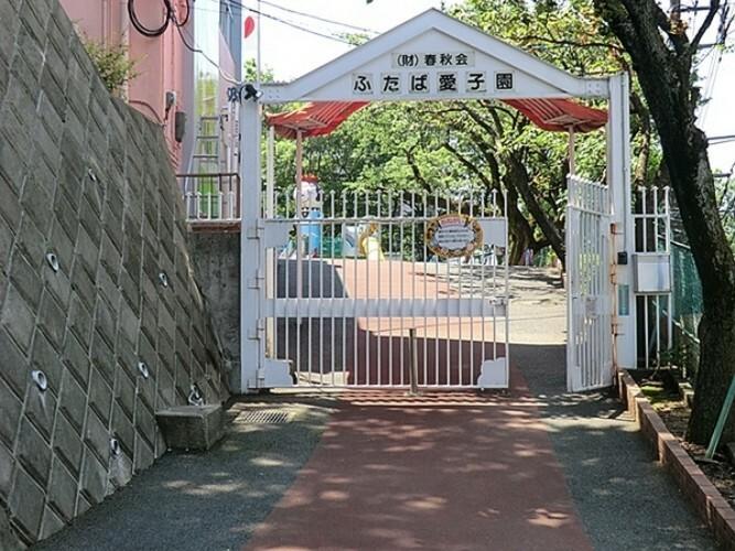 幼稚園・保育園 ふたば愛子園