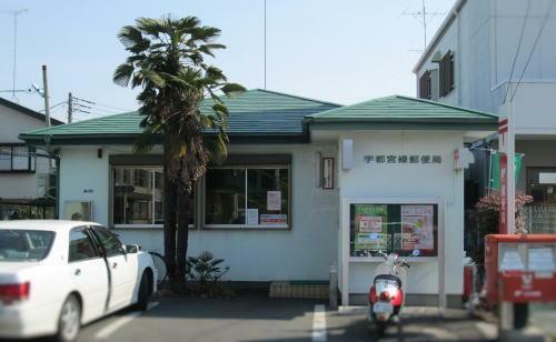郵便局 宇都宮緑郵便局