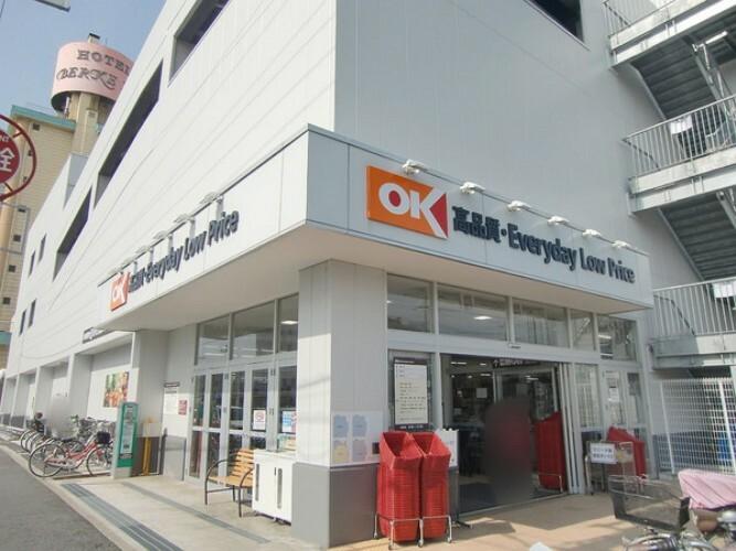スーパー オーケーディスカウントスーパーマーケット千葉中央