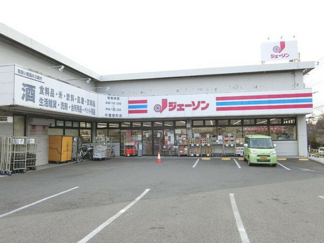 ショッピングセンター ジェーソン千葉都町店