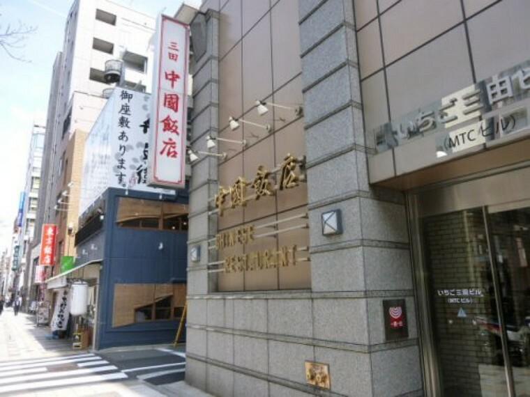 【中華料理】中国飯店三田まで839m