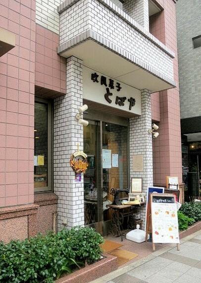 【スイーツ】欧風菓子「とばや」まで845m