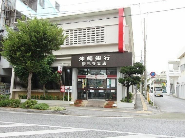 銀行 沖縄銀行 崇元寺支店