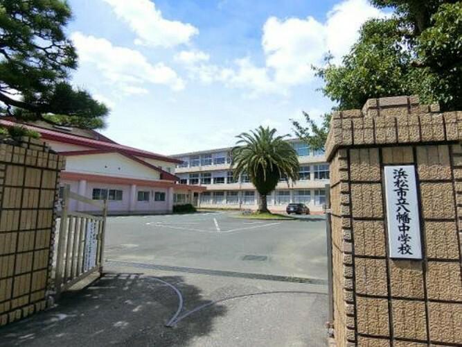 中学校 浜松市立八幡中学校 徒歩2分(約120m)