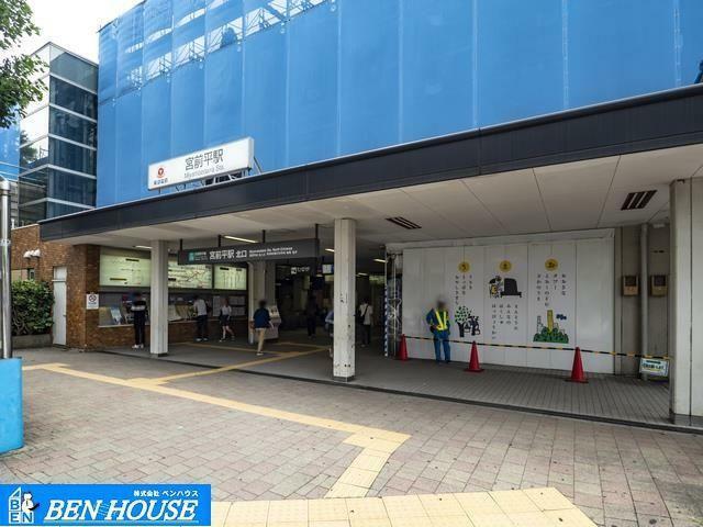 東急田園都市線「宮前平」駅 距離240m