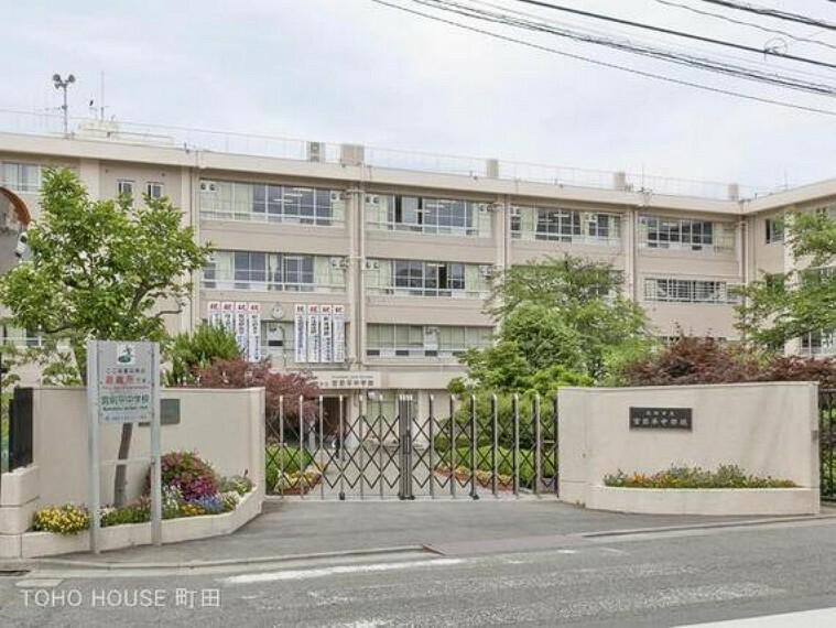 川崎市立宮前平中学校 距離450m