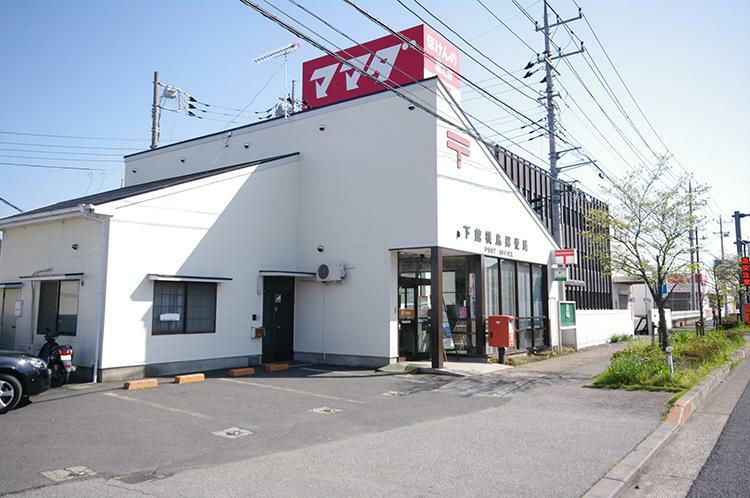 郵便局 下館横島郵便局