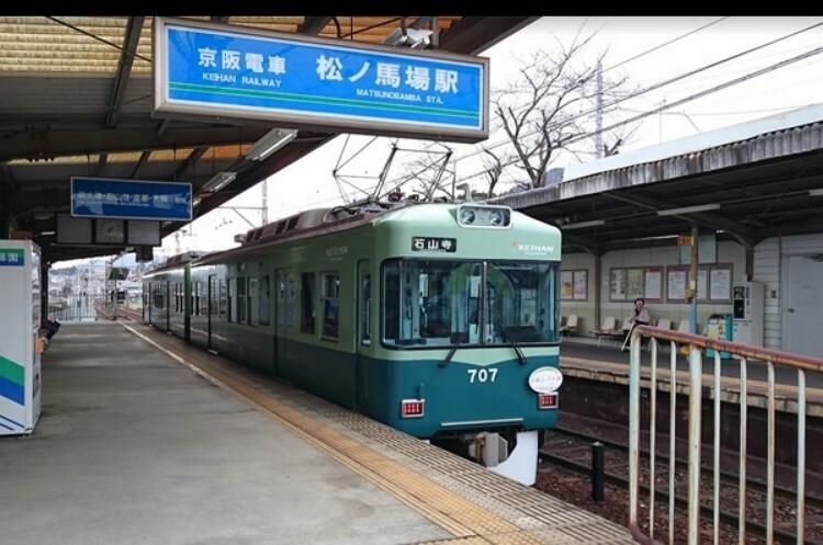 松ノ馬場駅(京阪 石山坂本線)