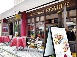 ロービー軽井澤店 徒歩5分。