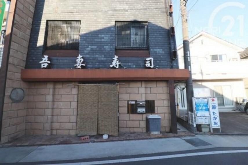 【寿司】吾妻寿司まで117m