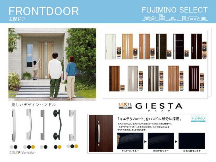 同仕様施工例 玄関ドア(カラー選択可)