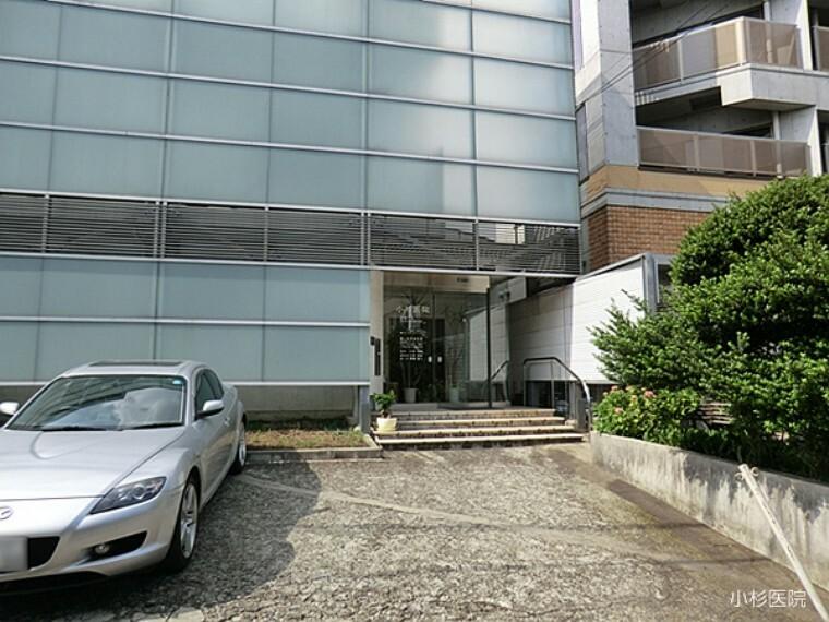 病院 【内科】小杉医院まで852m