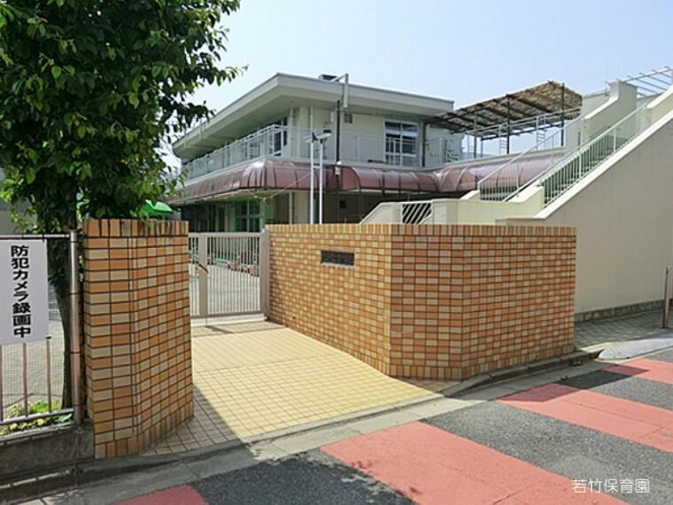 幼稚園・保育園 【保育園】若竹保育園まで944m