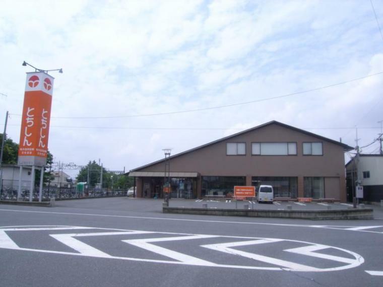 銀行 栃木銀行壬生支店