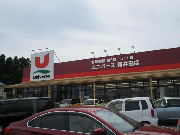 スーパー 株式会社ユニバース 新井田店