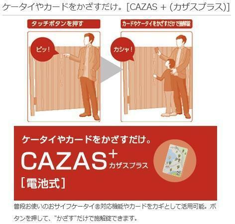 玄関はキーレス施錠開錠ができるカザス+を採用。ピッキングの心配からも解放されます。