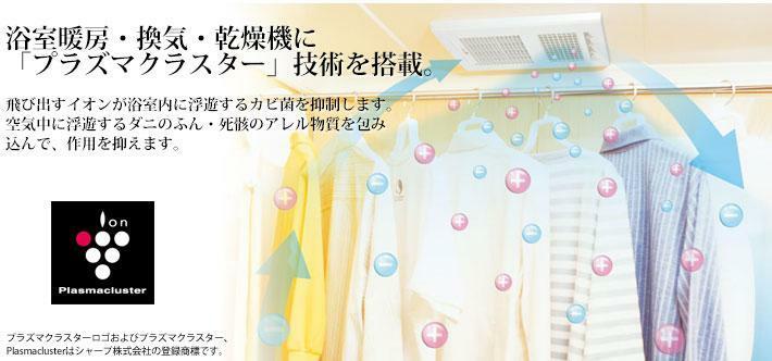 浴室暖房乾燥機つきで雨の日や花粉・黄砂が気になる時だって楽々お洗濯。