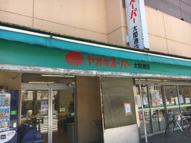 スーパー ヤオキスーパー 太閤通店 徒歩約3分
