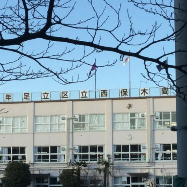 小学校 【小学校】足立区立西保木間小学校まで404m