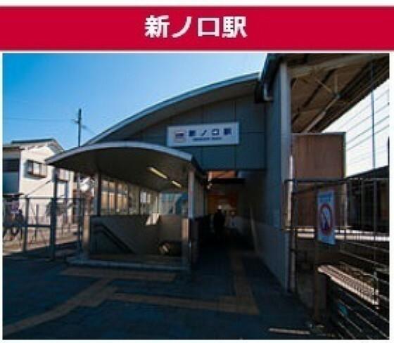 新ノ口駅(近鉄 橿原線)