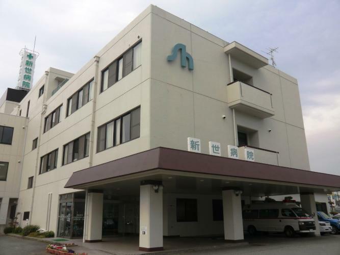 病院 新世病院 約19分