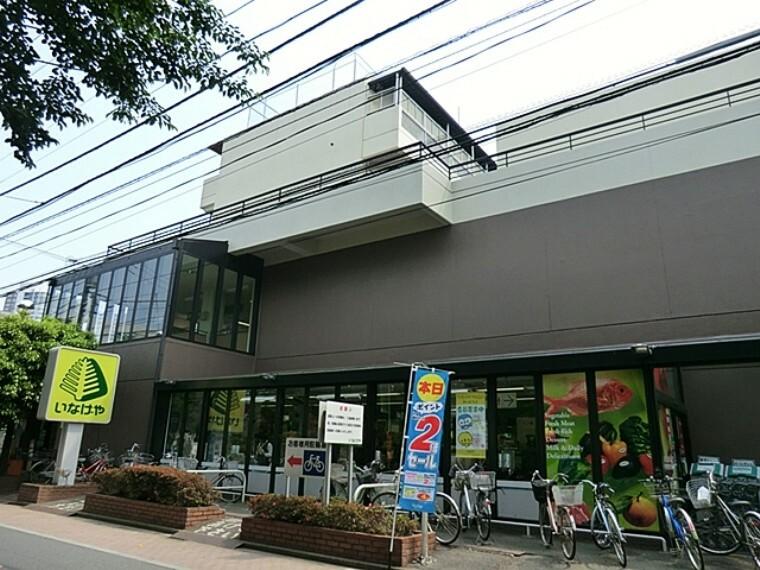 スーパー いなげや武蔵野西久保店