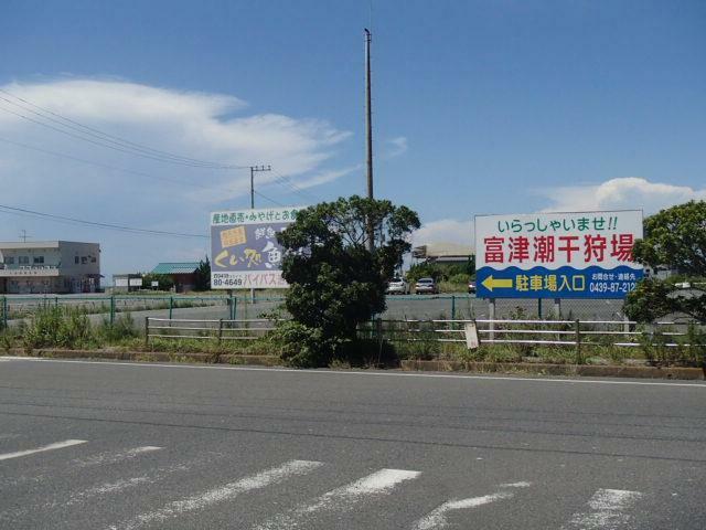 公園 富津潮干狩り場