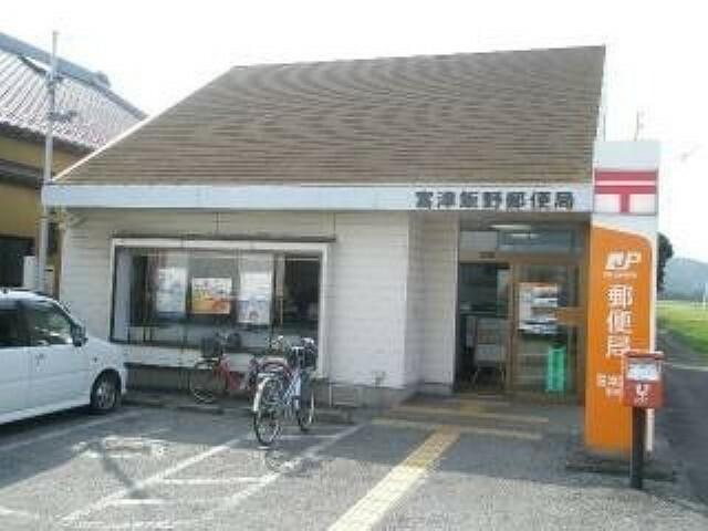郵便局 富津飯野郵便局