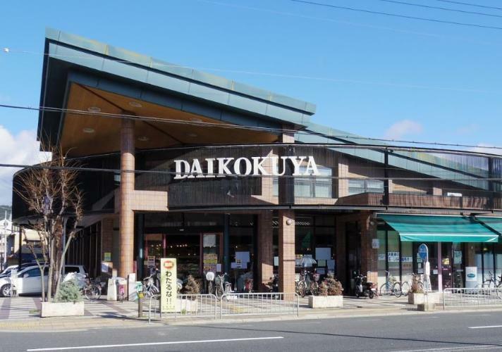 スーパー DAIKOKUYA河原町店