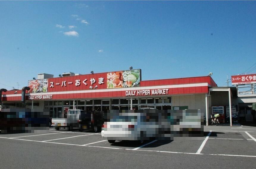 スーパー スーパーおくやま 三笠店
