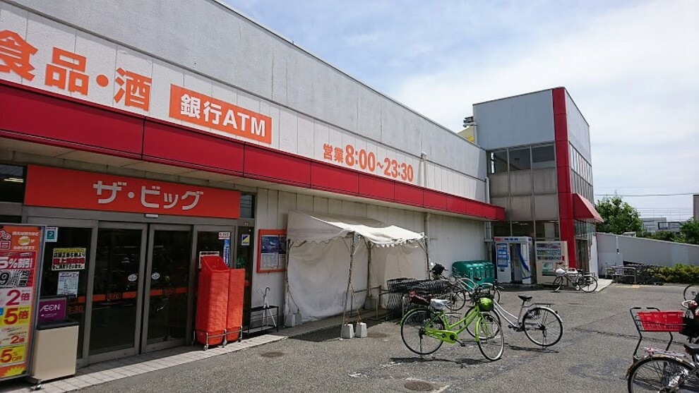 スーパー 【スーパー】The Big(ザ・ビッグ) 厚木旭町店まで1895m
